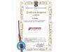 Certificat de inregistrare a marcii Solaron - OSIM